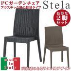 ガーデンチェア ラタン イタリア製 「ステラ(肘無し)」2脚セット 屋外 アウトドア シンプル プラスチック