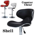 カウンターチェア バーチェア 「シェル」 金属製 椅子 業務用椅子