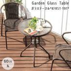 ガラステーブル 「KFRST-19T」FBC ガーデン ベランダ デッキ 庭 テラス アウトドア