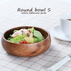 皿 食器 天然木(アカシア材)使用「アカシア材ラウンドボウルS」