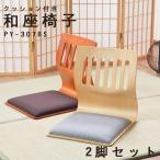 和座椅子 クッション付き和座椅子 「PY-307BS」 同色2脚セット 木製 和座いす 和座イス クッション付 和風