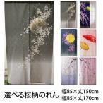 のれん 暖簾 85×150cm 85×170cm 選べる5柄 「桜柄のれん」 和風 おしゃれ ロング丈 サクラ 月 和柄 敬老の日