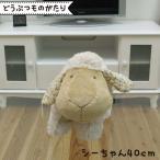 ぬいぐるみ シーちゃんシリーズ シーちゃん40cm ひつじ ヒツジ 羊 プレゼント (tm)