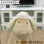 ぬいぐるみ シーちゃんシリーズ シーちゃん50×36cm ひつじ ヒツジ 羊 プレゼント