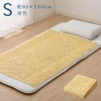 竹シーツ シングル 冷感 敷きパッド 冷竹 竹駒シーツ  シングル 約90 150cm