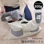 枕用竹炭パイプ袋入り 容量:300g  寝具 マクラ