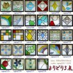 本格手作り高級ステンドグラス ステンド グラス ガラス三層デザインパネルよりどり3点セットsgsq2-3p