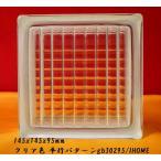 ガラスブロック 145角 日本基準サイズ 世界で有名なブランド品 厚み95mm平行クロスgb30295