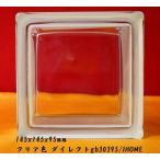 ガラスブロック 145角 日本基準サイズ 世界で有名なブランド品 厚み95mmダイレクトgb30395