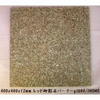 敷石ガーデニングタイル赤御影石バーナー石材床壁用方形薄板gtb04