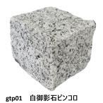 ピンコロ石割肌敷石ガーデニング庭白御影石材ピンコロgtp01
