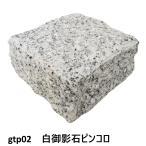 ピンコロ石割肌敷石ガーデニング庭白御影石材ピンコロgtp02