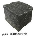 ピンコロ石割肌敷石ガーデニング庭黒御影石材ピンコロgtp05