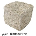 ピンコロ石割肌敷石ガーデニング庭錆御影石材(15個セット送料無料)gtp07