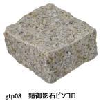 ピンコロ石割肌敷石ガーデニング庭錆御影石材(25個セット送料無料)gtp08-25p【6月19日販売分】