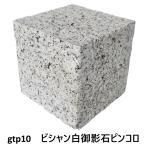 ピンコロ石ビシャン敷石ガーデニング庭白御影石材(12個セット送料無料)ピンコロgtp10-12p