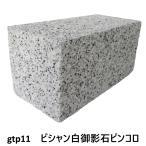 ピンコロ石ビシャン敷石ガーデニング庭白御影石材(7個セット送料無料)ピンコロgtp11