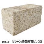 ピンコロ石ビシャン敷石ガーデニング庭錆御影石材(7個セット送料無料)ピンコロgtp13