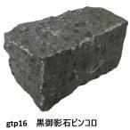 ピンコロ石割肌敷石ガーデニング庭黒御影石材(5個セット送料無料)gtp16-5p