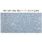 敷石ガーデニング庭白御影石敷石バーナー石材板石長方形平板gtsb01