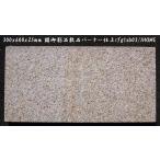 敷石ガーデニング庭錆御影石敷石バーナー石材板石長方形平板gtsb03【10月25日販売分】