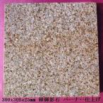 敷石ガーデニング庭錆御影石敷石バーナー石材板石方形平板gtsb05