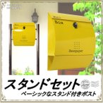 郵便ポスト郵便受けおしゃれかわいい人気北欧モダンデザイン大型メールボックススタンド型プレミアムステンレスイエロー黄色ポストpm031s