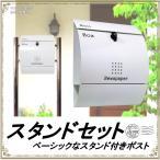 郵便ポスト郵便受けおしゃれかわいい人気北欧モダンデザイン大型メールボックススタンド型プレミアムステンレスホワイト白色ポストpm033s