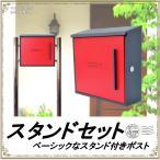 郵便ポスト郵便受けおしゃれかわいい人気北欧モダンデザインメールボックススタンド型マグネット付きレッド赤色ポストpm203s