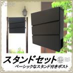 郵便ポスト郵便受けおしゃれかわいい人気北欧モダンデザインメールボックススタンド型マグネット付きブラック黒色ポストpm232s