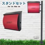 【数量限定】郵便ポスト郵便受けおしゃれ北欧モダンデザイン大型鍵付きスタンド型マグネット付きレッド赤色ポストpm281s-1-pm208