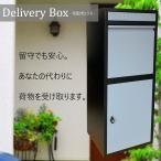 [決算セール12/31まで]宅配ボックス 送料無料 おしゃれ 人気 大容量郵便ポスト ビッグサイズ グレー灰色宅配BOX pm477