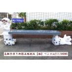 高級手作り御影石彫刻品【豚】ベンチscf11