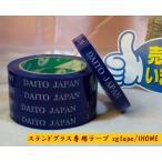 【ステンドグラス】専用シールテープsgtape