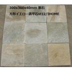 敷石ガーデニング庭鉄平石方形石材(2枚セット送料無料