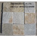 ピンコロ敷石ガーデニング庭鉄平石方形石材(8枚セット送料無料)とっても綺麗なイエロー鉄平石st13
