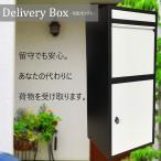 宅配ボックス 送料無料 おしゃれ 人気 大容量郵便ポスト ビッグサイズ ホワイト白色宅配BOX pm475の画像
