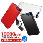 モバイルバッテリー スマホ充電器 携帯充電器 軽量 iPhoneX iPhone スマホ Android対応 MicroUSB 60cm充電ケーブル付 05100 ゆうパケット