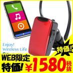 送料無料 iPhoneX対応 ヘッドセット Bluetooth スマホ iPhone iPod アンドロイド Bluetooth  レッド  0606r