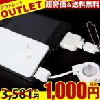 ショッピング携帯充電器 iPhone7/7Plus対応 モバイルバッテリー スマホ充電器 携帯充電器 Android・iPhone対応 LU-304W 送料無料