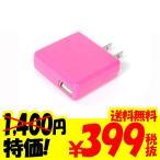いろいろ使えるUSB-AC充電器OKWACU-SP01P ピンク