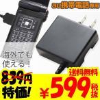 ショッピング携帯充電器 携帯充電器携帯充電器 AC充電器 au対応 コード長1.5m ブラック OKWAC-AU7K メール便送料無料