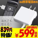 送料無料 AC充電器 ACアダプター ガラケー 1.5m ホワイト OKWAC-AU7W ゆうパケット