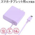 送料無料 AC充電器 ACアダプター スマホ アンドロイド 急速 バイオレット 2A 012000180smv