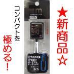 送料無料 FMトランスミッター スマホ iPhone iPod アンドロイド 外部接続端子用 FT-01 3.5φミニプラグ