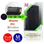 携帯電話 ケース CHB-PH01KK 送料無料