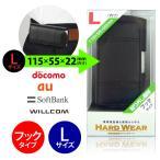 携帯電話 ケース CHC-PH01KK 送料無料