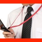 送料無料 携帯電話 ストラップ ガラケー 落下防止 ネックストラップ SFK-S04R メール便