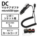 スマホ充電器 携帯充電器 スマートフォン、iPhone、iPodにも充電 FOMA、SoftBank3G、auも対応 ブラック ID-105K