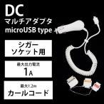 DC充電器 車載充電器 カーチャージャー スマホ iPhone iPod アンドロイド ホワイト ID-105W